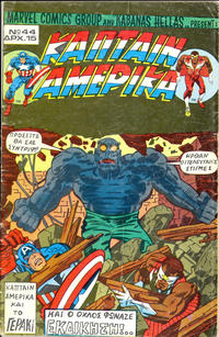 Cover Thumbnail for Κάπταιν Αμέρικα (Kabanas Hellas, 1976 series) #44