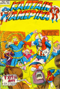Cover Thumbnail for Κάπταιν Αμέρικα (Kabanas Hellas, 1976 series) #47