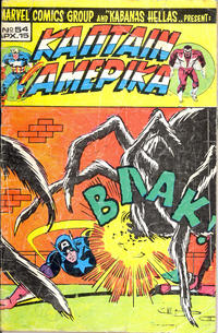 Cover Thumbnail for Κάπταιν Αμέρικα (Kabanas Hellas, 1976 series) #54