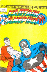Cover Thumbnail for Κάπταιν Αμέρικα (Kabanas Hellas, 1976 series) #59