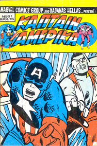 Cover Thumbnail for Κάπταιν Αμέρικα (Kabanas Hellas, 1976 series) #61