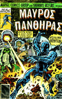 Cover Thumbnail for Μαύρος Πάνθηρας (Kabanas Hellas, 1978 series) #2