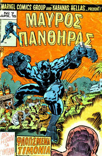 Cover Thumbnail for Μαύρος Πάνθηρας (Kabanas Hellas, 1978 series) #7