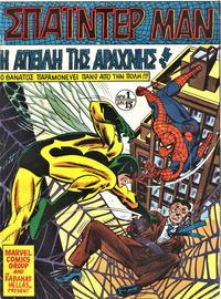 Cover Thumbnail for Σπάιντερ Μαν [Spider-Man] (Kabanas Hellas, 1977 series) #1
