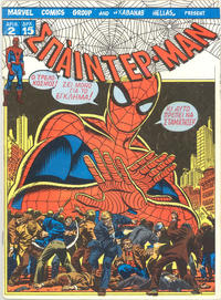 Cover Thumbnail for Σπάιντερ Μαν [Spider-Man] (Kabanas Hellas, 1977 series) #2