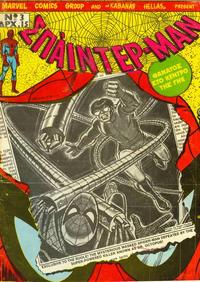 Cover Thumbnail for Σπάιντερ Μαν [Spider-Man] (Kabanas Hellas, 1977 series) #3
