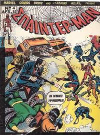 Cover Thumbnail for Σπάιντερ Μαν [Spider-Man] (Kabanas Hellas, 1977 series) #4
