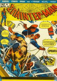 Cover Thumbnail for Σπάιντερ Μαν (Kabanas Hellas, 1977 series) #6