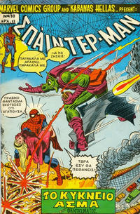 Cover Thumbnail for Σπάιντερ Μαν (Kabanas Hellas, 1977 series) #10