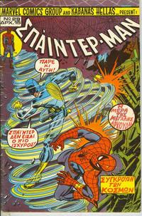 Cover Thumbnail for Σπάιντερ Μαν (Kabanas Hellas, 1977 series) #29
