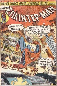 Cover Thumbnail for Σπάιντερ Μαν (Kabanas Hellas, 1977 series) #38