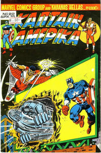 Cover Thumbnail for Κάπταιν Αμέρικα (Kabanas Hellas, 1976 series) #22