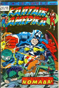 Cover Thumbnail for Κάπταιν Αμέρικα (Kabanas Hellas, 1976 series) #26