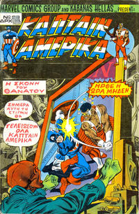 Cover for Κάπταιν Αμέρικα (Kabanas Hellas, 1976 series) #29
