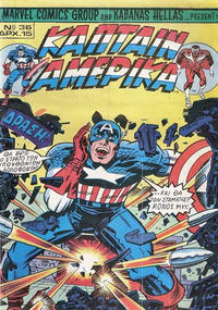 Cover Thumbnail for Κάπταιν Αμέρικα (Kabanas Hellas, 1976 series) #36