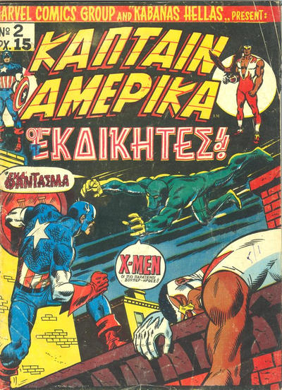 Cover for Κάπταιν Αμέρικα (Kabanas Hellas, 1976 series) #2
