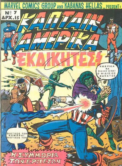Cover for Κάπταιν Αμέρικα (Kabanas Hellas, 1976 series) #7