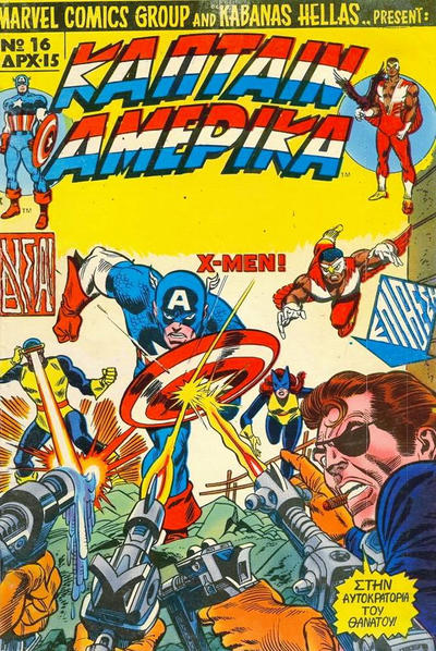 Cover for Κάπταιν Αμέρικα (Kabanas Hellas, 1976 series) #16
