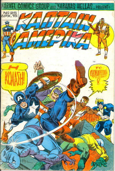 Cover for Κάπταιν Αμέρικα (Kabanas Hellas, 1976 series) #25