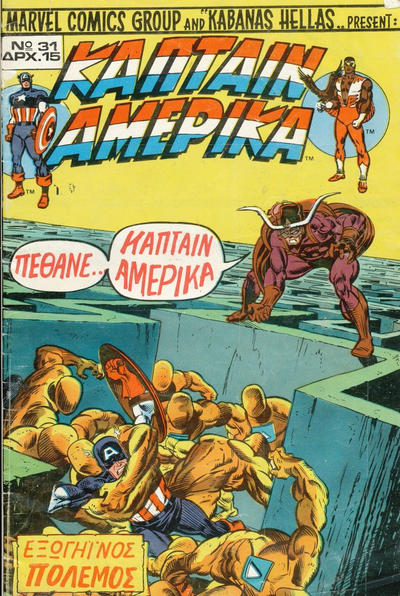 Cover for Κάπταιν Αμέρικα (Kabanas Hellas, 1976 series) #31