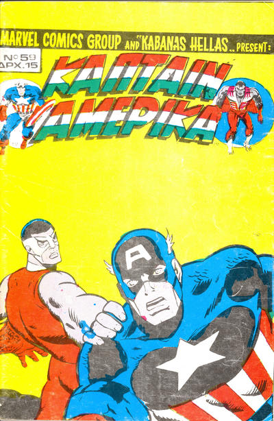 Cover for Κάπταιν Αμέρικα (Kabanas Hellas, 1976 series) #59