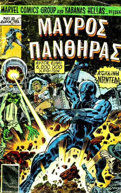 Cover for Μαύρος Πάνθηρας (Kabanas Hellas, 1978 series) #2