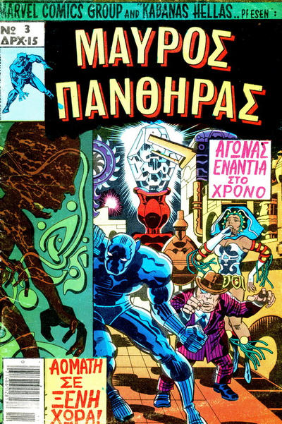 Cover for Μαύρος Πάνθηρας (Kabanas Hellas, 1978 series) #3