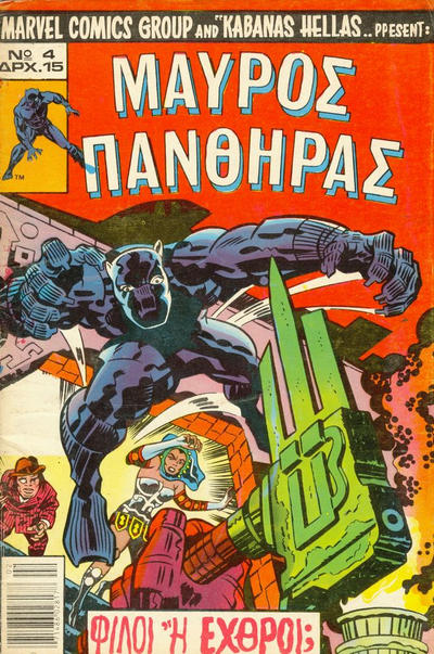 Cover for Μαύρος Πάνθηρας (Kabanas Hellas, 1978 series) #4