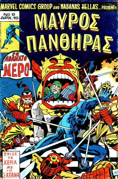 Cover for Μαύρος Πάνθηρας (Kabanas Hellas, 1978 series) #6