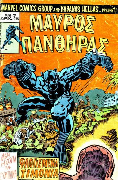 Cover for Μαύρος Πάνθηρας (Kabanas Hellas, 1978 series) #7