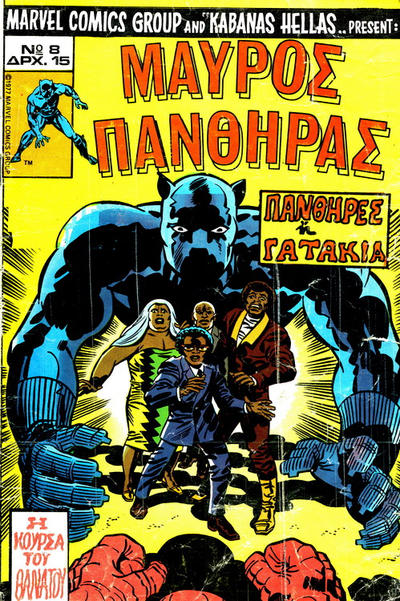 Cover for Μαύρος Πάνθηρας (Kabanas Hellas, 1978 series) #8