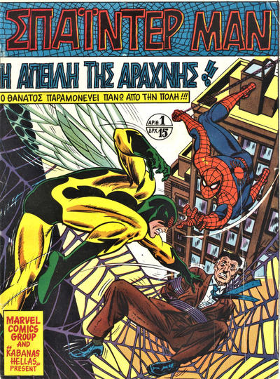 Cover for Σπάιντερ Μαν (Kabanas Hellas, 1977 series) #1