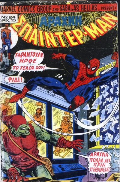 Cover for Σπάιντερ Μαν (Kabanas Hellas, 1977 series) #24