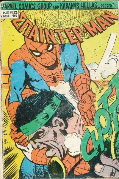 Cover for Σπάιντερ Μαν (Kabanas Hellas, 1977 series) #50