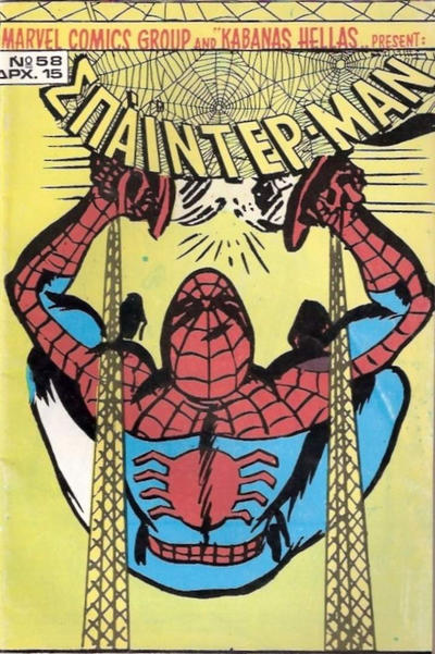 Cover for Σπάιντερ Μαν (Kabanas Hellas, 1977 series) #58