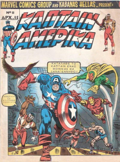 Cover for Κάπταιν Αμέρικα (Kabanas Hellas, 1976 series) #11