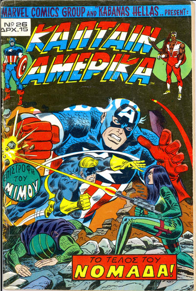 Cover for Κάπταιν Αμέρικα (Kabanas Hellas, 1976 series) #26