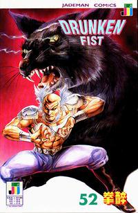 Cover Thumbnail for Drunken Fist (Jademan Comics, 1988 series) #52