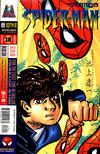 Cover for Spider-Man: The Manga (Marvel, 1997 series) #18