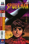 Cover for Spider-Man: The Manga (Marvel, 1997 series) #21