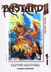 Cover for Bastard!! Complete Edition (Planeta DeAgostini, 2012 series) #1