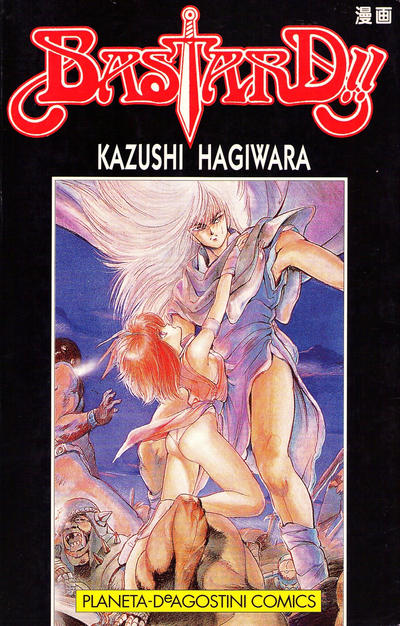Cover for Bastard!! (Planeta DeAgostini, 1995 series) #1