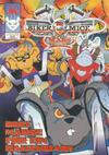 Cover for Biker Mice from Mars (Marvel UK, 1994 series) #3