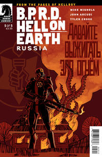 Cover Thumbnail for B.P.R.D. Hell on Earth: Russia (Dark Horse, 2011 series) #5 [86]