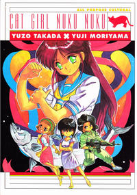 Cover Thumbnail for All Purpose Cultural Cat Girl Nuku Nuku (A.D. Vision, 2004 series)