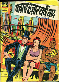 Cover Thumbnail for Hindi Indrajal Comics (Bennet, Coleman & Co., 1964 series) #161