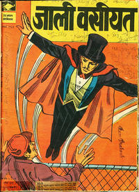 Cover for Hindi Indrajal Comics (Bennet, Coleman & Co., 1964 series) #163