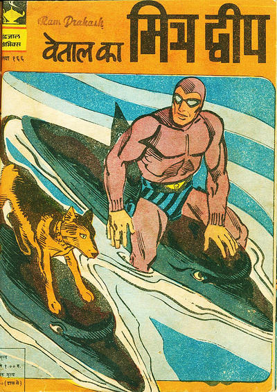 Cover for Hindi Indrajal Comics (Bennet, Coleman & Co., 1964 series) #166