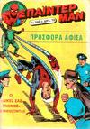 Cover for Σπάιντερ Μαν (Kabanas Hellas, 1977 series) #396