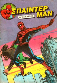 Cover Thumbnail for Σπάιντερ Μαν [Spider-Man] (Kabanas Hellas, 1977 series) #386